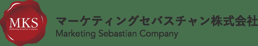 マーケティングセバスチャン株式会社