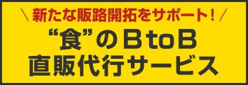 食のBtoB直販代行サービス